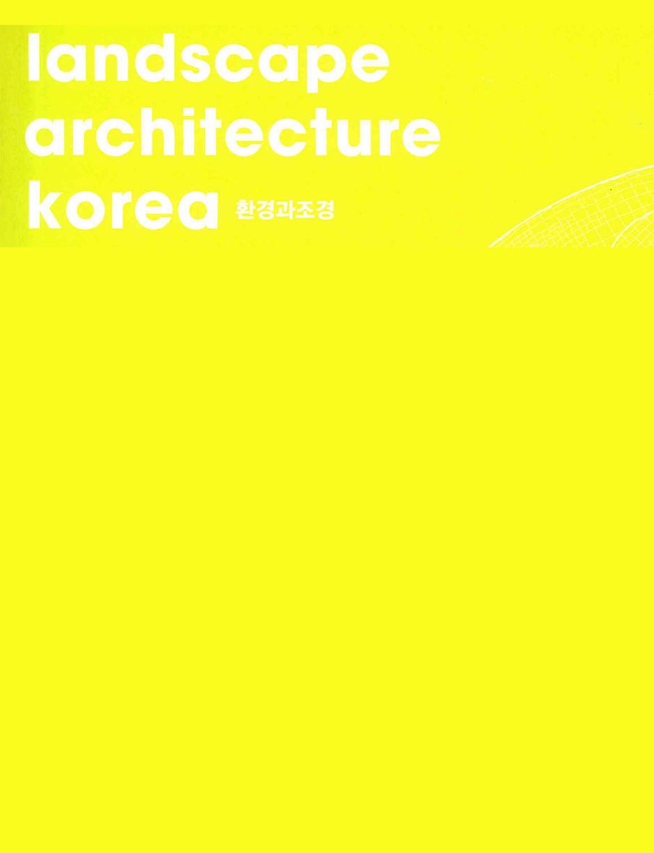 """Son, Seok Boem. """"Tide Point"""" ELA: Environment & Landscape Architecture of Korea 252, April 2009: 58-67."""